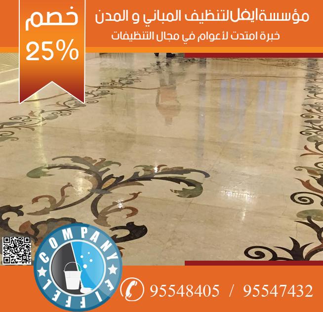 شركة تنظيف حولي - الكويت