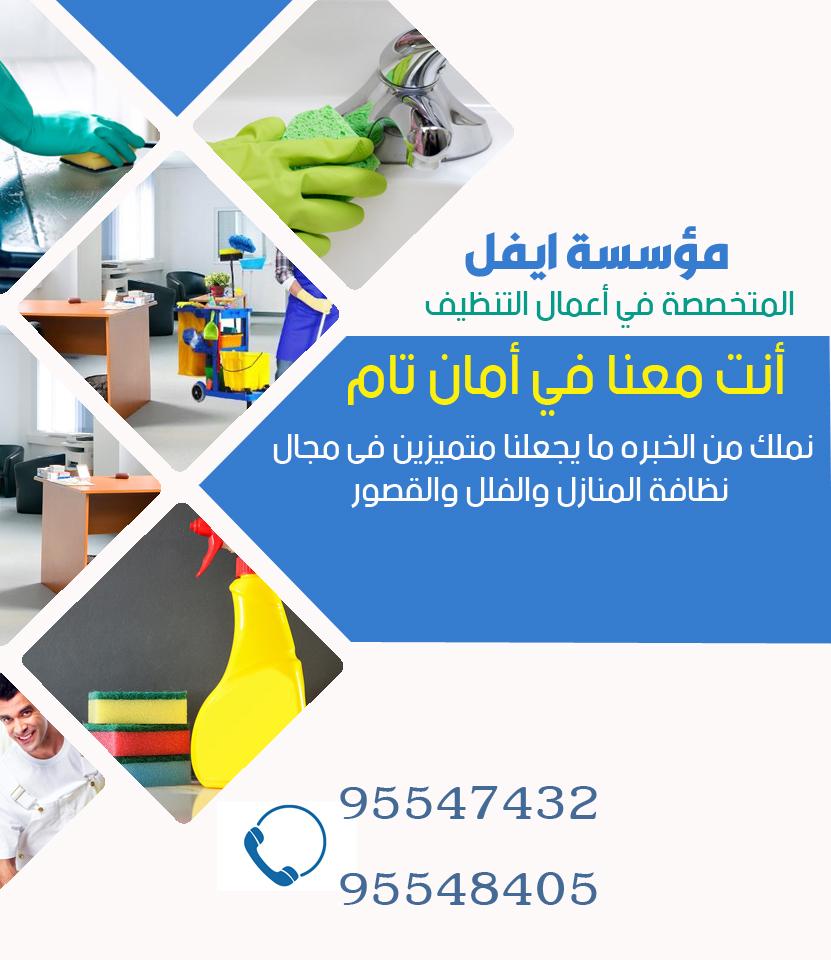 شركة تنظيف السالمية الكويت