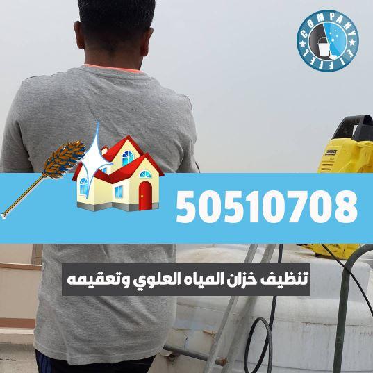 شركة تنظيف خزانات مياه الكويت