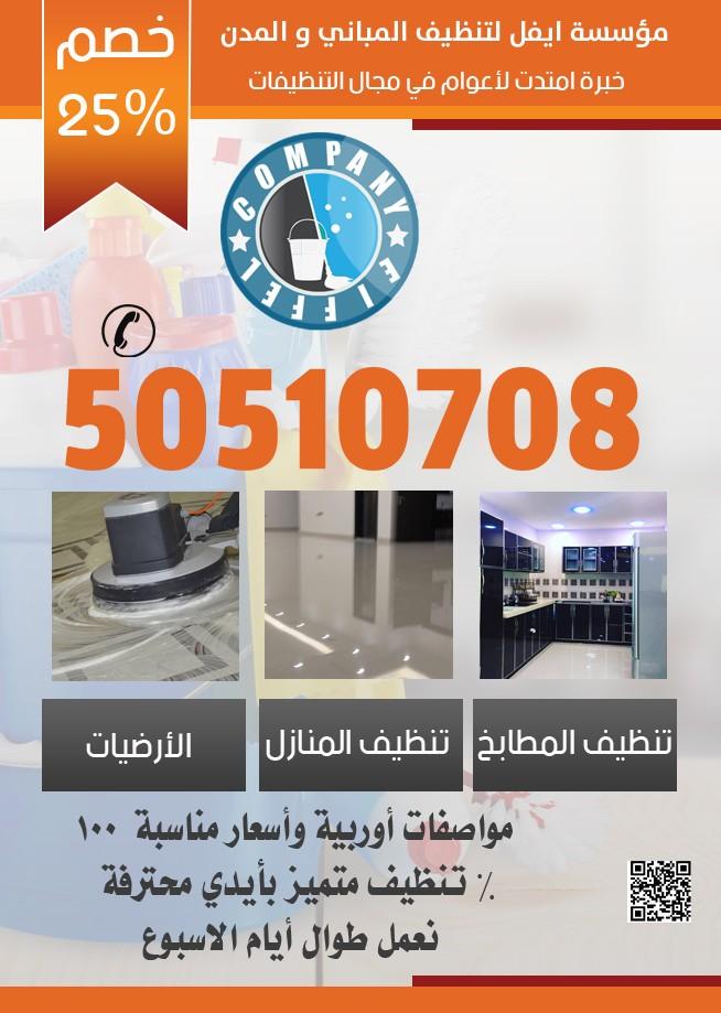 شركة تنظيف شقق منازل الكويت